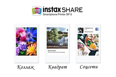 Фотопринтер FUJIFILM Instax SHARE SP-2, серебристый