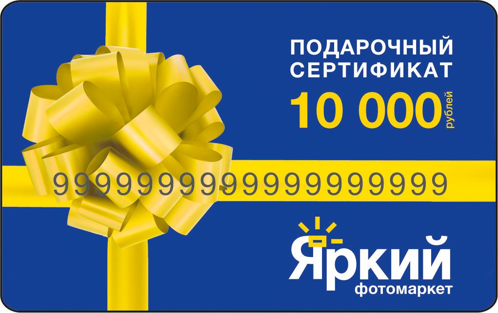 Подарочная карта Яркий фотомаркет 10 000 рублей фото