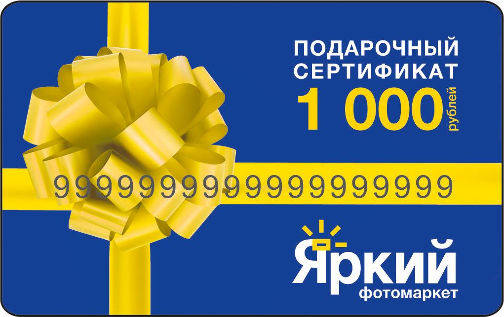 Подарочная карта Яркий фотомаркет 1 000 рублей фото