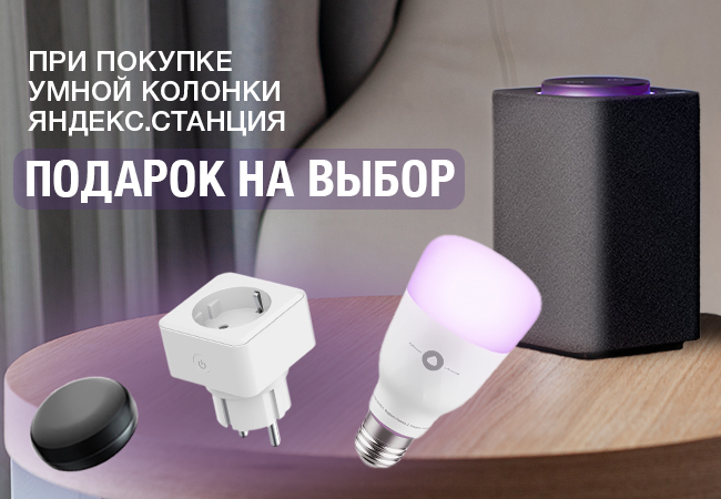 Yandex staion gifts