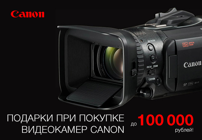 Canon video 650x450