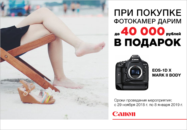 Canon eos gifts 40000
