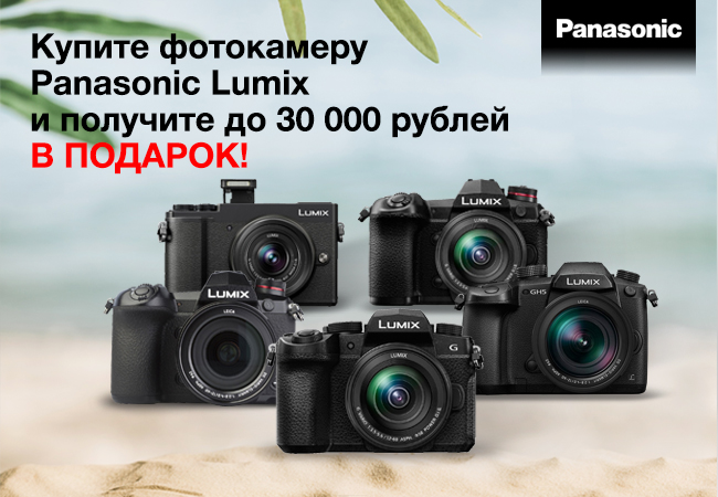 Panasonic summer 2019