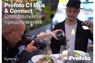 Small ru profoto c1connect650