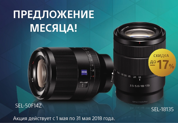 Sony lenses may yarkiy