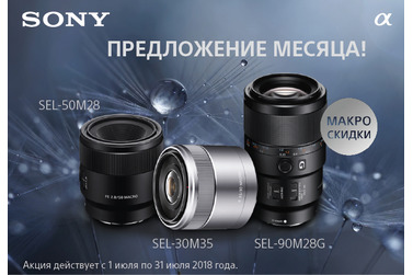 Small lens month july offer 650x450px  yarkiy  web