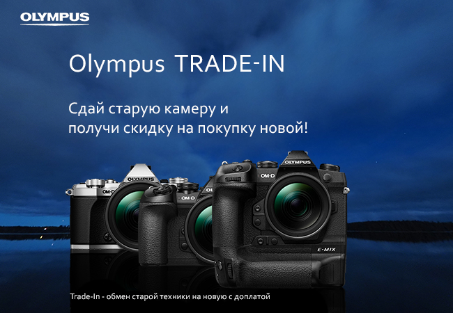 Olympus trade in yarkiyru
