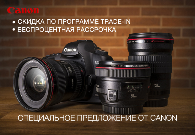 Canon trade in   rassrochka