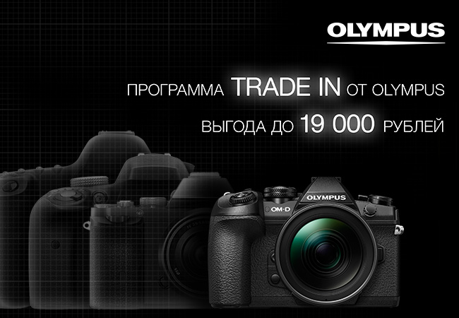 Olympus trade in