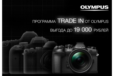Small olympus trade in
