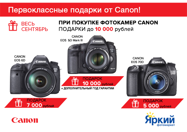 Month canon 650x460