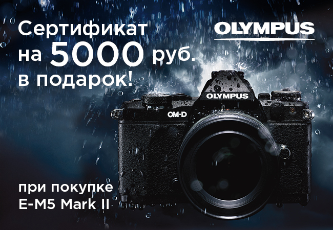 Olympus e m5 mark2 gifts2018