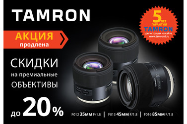 Small tamron fix yarkiy
