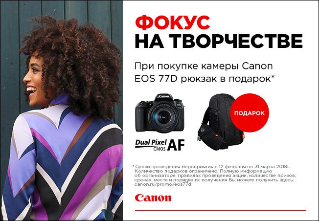 Canon eos 77d backpack yarkiy