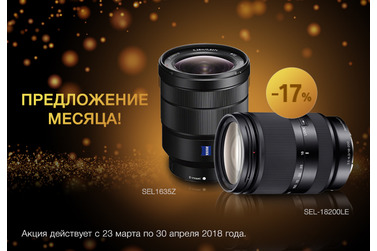 Small sony lens discount
