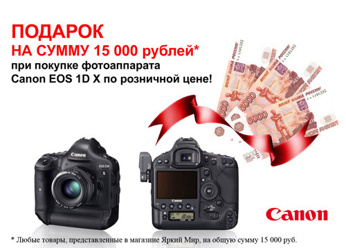 Canon 1Dx акция