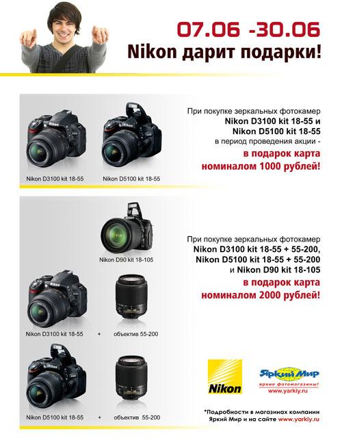 Советы при покупке зеркального фотоаппарата