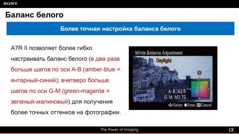 Инструкция Sony A7r Ii